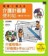 現場で使える介護計画書 便利帖〈書き方・作り方〉