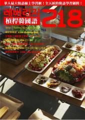 槓桿韓國語學習週刊第218期: 最豐富的韓語自學教材