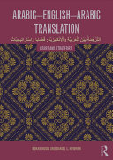 Arabic English Arabic English Translation