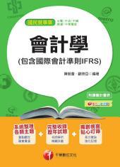 104年會計學(包含國際會計準則IFRS)
