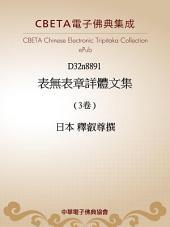 D8891 表無表章詳體文集 (3卷)
