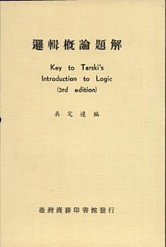 Key to Tarski s Introduction to Logic PDF