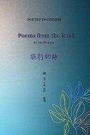 旅行的詩 Poems from the Road