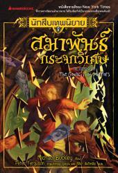 สมาพันธ์กระจกวิเศษ เล่ม 9 : ชุด นักสืบเทพนิยาย: The Sisters Grimm 9: The Council of Mirrors