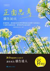 正面思考禱告手冊: 禱告30天