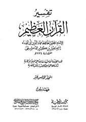 تفسير القرآن العظيم (تفسير ابن كثير) - ج 15 - الفهارس