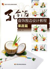 孔令海盘饰围边设计教程·果蔬篇餐饮行业职业技能培训教程