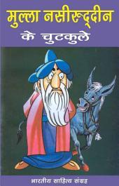 मुल्ला नसीरुद्दीन के चुटकुले (Hindi Sahitya): Mulla Nasiruddin Ke Chutkule (Hindi Jokes)