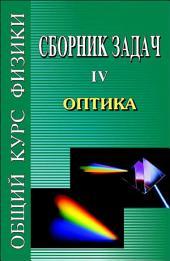 Сборник задач по общему курсу физики. Книга IV. Оптика