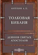 Толковая Библия или комментарий на все книги Священного Писания Ветхого и Нового Заветов. Деяния Святых Апостолов