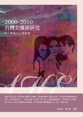2000-2010 台灣女導演研究: 她?劇情片?談話錄