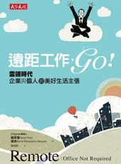 遠距工作, go!: 雲端時代企業與個人的美好生活主張
