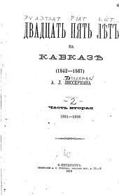Двадцать пять лѣт на Кавказѣ: 1851-1856