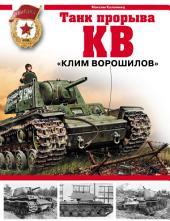 КВ. «Клим Ворошилов» – танк прорыва