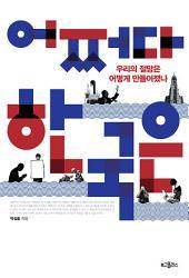 어쩌다 한국은: 우리의 절망은 어떻게 만들어졌나