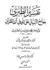 جامع البيان عن تأويل آي القرآن ((تفسير الطبري)) - ج4 :البقرة 224 - 267