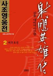 사조영웅전(射雕英雄傳) 2. 비무초친