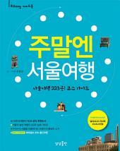 주말엔 서울여행: 서울여행 223곳! 코스 가이드