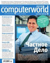 Журнал Computerworld Россия: Выпуски 3-2013