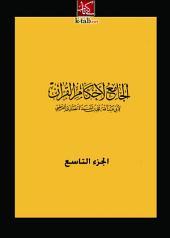 الجامع لأحكام القرآن الجزء التاسع