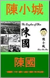 陳國 The Kingdom of Chen: 一般觀眾!!! 文字!!! 圖片!!! 音樂!!! 視頻!!! 陳小城主唱!!! N