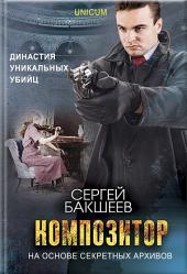 Композитор