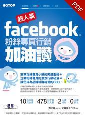 超人氣Facebook粉絲專頁行銷加油讚 (第二版) - 解救粉絲專頁小編的開運聖經 + 企業粉絲專頁聚眾行銷秘笈(電子書)