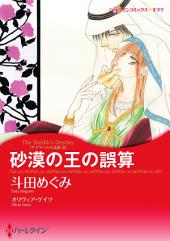 バージンラブセット vol.27: ハーレクインコミックス