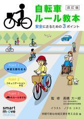 自転車ルール教本【改訂版】: 安全に走るための3ポイント