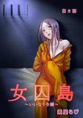 女囚島~いいなり令嬢~ (6)