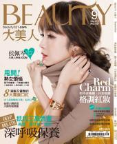 BEAUTY大美人NO.157 (2016年9月號)