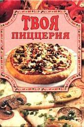 Твоя пиццерия