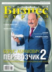 Бизнес-журнал, 2007/13: Алтайский край