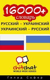16000+ Pусский - украинский украинский - Pусский словарь