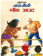 Chacha Chaudhary Knock Out Hindi