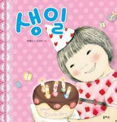생각이 커지는 그림책 4/생일: 생각이 커지는 그림책 4