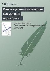 Инновационная активность как условие перехода к шестому и седьмому технологическим укладам (на материалах Новосибирской области)