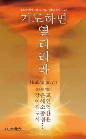 기도하면 열리리라 : 기도시집 (치유의 기도)-율도국 테마시집02