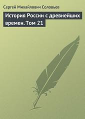 История России с древнейших времен: Том 21