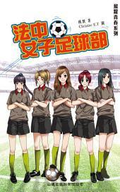 飛躍青春•法中女子足球部