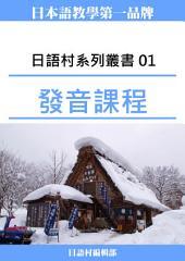 日文電子書 五十音: 最豐富的日語自學教材