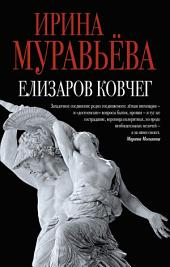 Елизаров ковчег (сборник)