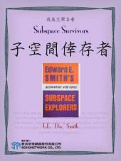 Subspace Survivors (子空間倖存者)