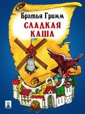 Сладкая каша (перевод П.Н. Полевого)