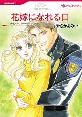花嫁になれる日: ハーレクインコミックス