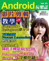 Android 玩樂誌 Vol.63