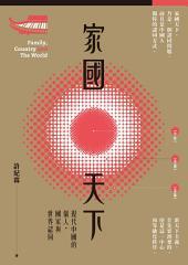 家國天下--現代中國的個人、國家與世界認同