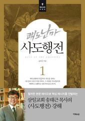 쾌도난마 사도행전 1(개정판): 삼일교회 송태근 목사가 풀어내는 성령 하나님의 역사, <사도행전> 강해
