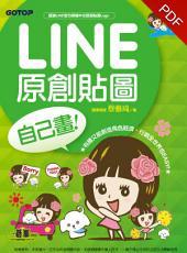LINE原創貼圖自己畫|有趣又能創造角色經濟,行銷全世界也easy!(電子書)