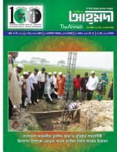 পাক্ষিক আহ্মদী - নব পর্যায় ৭৫বর্ষ | ১৮তম সংখ্যা | ৩১শে মার্চ, ২০১৩ইং | The Fortnightly Ahmadi - New Vol: 75 - Issue: 18 - Date: 31th March 2013